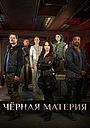 Сериал «Чёрная материя» (2015 – 2017)
