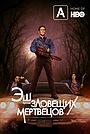 Сериал «Эш против Зловещих мертвецов» (2015 – 2018)
