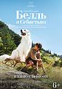Фильм «Белль и Себастьян: Приключения продолжаются» (2015)