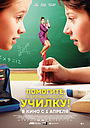 Фильм «Помогите, я уменьшил свою училку!» (2015)