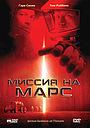 Фильм «Миссия на Марс» (2000)
