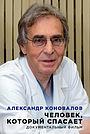 Фільм «Александр Коновалов. Человек, который спасает» (2014)