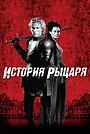Фильм «История рыцаря» (2001)