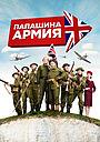 Фильм «Папашина армия» (2016)