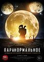 Фильм «Паранормальное» (2017)
