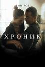 Фильм «Хроник» (2015)