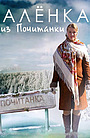 Сериал «Аленка из Почитанки» (2014 – 2015)
