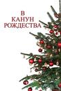 Фильм «В канун Рождества» (2014)