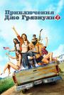 Фильм «Приключения Джо Грязнули 2» (2015)