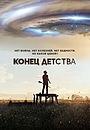 Сериал «Конец детства» (2015)