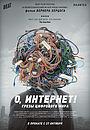 Фильм «О, Интернет! Грезы цифрового мира» (2016)