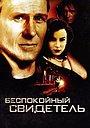 Фильм «Беспокойный свидетель» (1999)