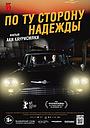 Фильм «По ту сторону надежды» (2017)