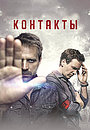 Сериал «Контакт» (2015 – 2017)