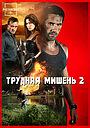 Фильм «Трудная мишень 2» (2016)