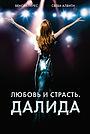 Фильм «Любовь и страсть. Далида» (2016)