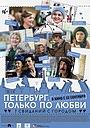 Фильм «Петербург. Только по любви» (2016)
