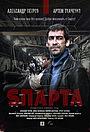 Сериал «Sпарта» (2016)