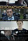 Серіал «Безпека» (2017)
