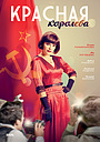 Сериал «Красная королева» (2015)