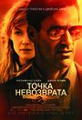 Фильм «Точка невозврата» (2017)