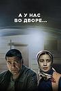 Сериал «А у нас во дворе» (2014 – ...)