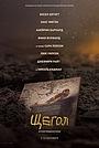 Фильм «Щегол» (2019)