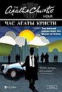 Сериал «Час Агаты Кристи» (1982)