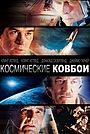 Фильм «Космические ковбои» (2000)
