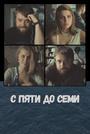 Фильм «С пяти до семи» (2014)