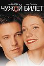 Фильм «Чужой билет» (2000)