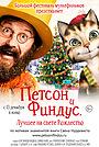 Мультфильм «Петсон и Финдус 2: Лучшее на свете Рождество» (2016)