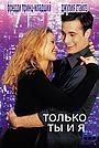 Фильм «Только ты и я» (2000)