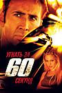 Фильм «Угнать за 60 секунд» (2000)