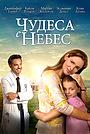 Фильм «Чудеса с небес» (2016)