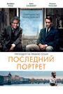 Фильм «Последний портрет» (2017)