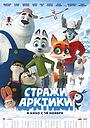 Мультфильм «Стражи Арктики» (2019)