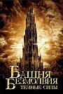 Башня безмолвия: Темные силы
