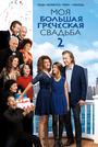 Фильм «Моя большая греческая свадьба 2» (2016)