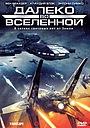 Сериал «Далеко во Вселенной» (1999 – 2003)