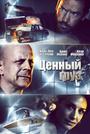 Фильм «Ценный груз» (2016)