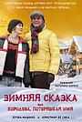 Фильм «Зимняя сказка, или Королева, потерявшая имя» (2016)