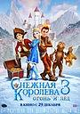 Мультфильм «Снежная королева 3: Огонь и лед» (2016)