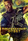 Фильм «Вооружённый ответ» (2017)