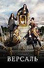 Сериал «Версаль» (2015 – 2018)