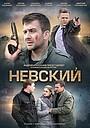 Сериал «Невский» (2015 – ...)