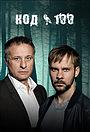 Сериал «Код 100» (2015)