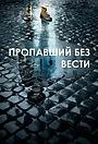 Сериал «Пропавший без вести» (2014 – 2016)