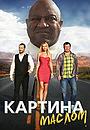Фильм «Картина маслом» (2014)