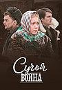 Серіал «Сучья война» (2014)